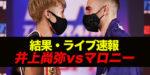 第二章アメリカ編【結果・ライブ速報】井上尚弥vsジェイソン・マロニー